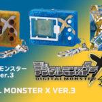 【買取強化中】新発売「デジタルモンスターX ver.3」(プレミアムバンダイ)高価買取中!お待ちしております~