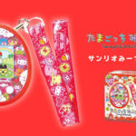 """<span class=""""title"""">【買取強化中】「たまごっちみーつ/Tamagotchi meets サンリオキャラクターズみーつver. DXセット(2020年)」(バンダイ)高価買取中!お待ちしております!~</span>"""